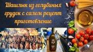Шашлык из голубиных грудок рецепт приготовление