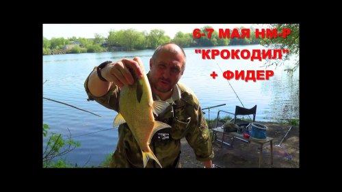 """Рыбалка 6-7 мая. ФИДЕР + """"КРОКОДИЛ"""" (бойлы и пенопласт)"""