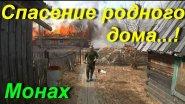 ПОЖАР / СГОРЕЛО ПОЛ ПОСЁЛКА
