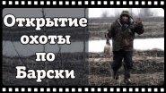 Ураган в Томске, но не смотря на это отлично поохотились.