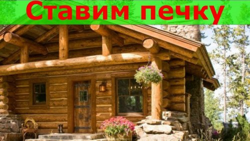 Каркасный дом для охотников в лесу, за 3-4 дня.. Часть 3