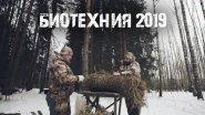 Биотехния.Охота на Уток.2019.Охота на водоплавающую дичь.Россия.Природа.