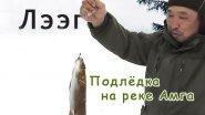 Рыбалка в Якутии. Подледка на реке Амга. Как жарить рыбу.