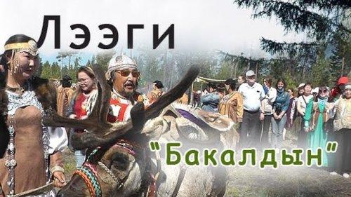 """Эвенкийский праздник """"Бакалдын"""". 2019."""