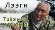 18+  Едим сырые мозги. Таежная кухня.//Food in Yakutia