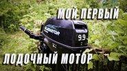 Лодочный мотор GLADIATOR G9.9FHS. РАСПАКОВКА