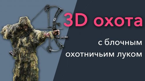 3D охота с блочным луком Sanlida Velocity (Kinetic Heretic)