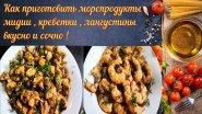 Как приготовить  морепродукты  ,  мидии  , креветки , лангустины  вкусно и сочно  !