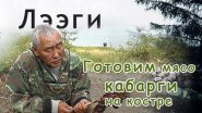 Как приготовить дикое мясо кабарги на костре.//Yakut taiga dish of meat from wild musk deer