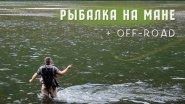 Рыбалка на реке Мана (Красноярский край) + Оффроад УАЗ Патриот vs Suzuki Jimny.