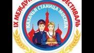 Большой праздник казачьей культуры в Москве 2019