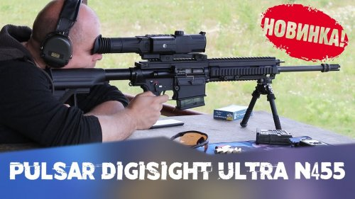 Pulsar Digisight Ultra N455 | Обзор ночного прицела