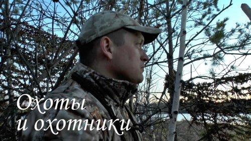 """""""Охоты и охотники"""" выпуск 1 Трейлер"""