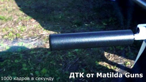1000 кадров в секунду ДТК закрытого типа Гексагон от Matilda Guns