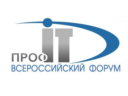 Новосибирская область стала победителем всероссийского конкурса «ПРОФ-IT.2019»