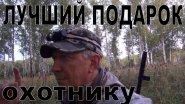 Классный подарок Охотнику, Рыбаку, Путешественнику, Выживальщику и экстремалу до 1000 руб