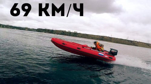 Разогнали лодку ПВХ до 69 км/ч.  СТРИЖ JET 480 под мотором Mercury 30.