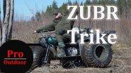 Zubr Trike- младший брат ZUBR'a 4х4
