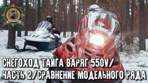 Снегоход Тайга Варяг 550V/Сравнение модельного ряда/Русская механика/Часть 2
