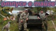 ОТПУСК В ТАЙГЕ / ПОЕЗДКА НА КОРДОН / РЫБАЛКА /ОСЕНЬ 2019