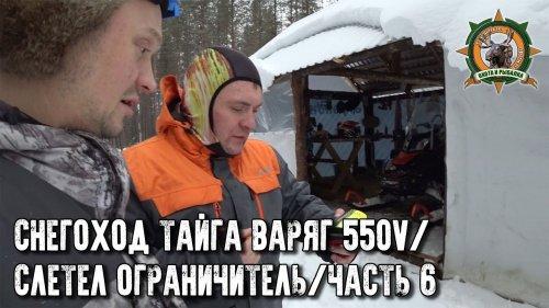 Снегоход Тайга Варяг 550V/Прокатились до избы/Ограничитель слетел/Часть 6
