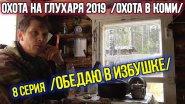 Охота на глухаря 2019 ?? Охота в Коми. 8 серия.