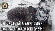 Снегоход Тайга Варяг 550V/Выручаем Вектор 551i/Русская механика/Часть 4