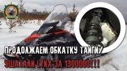 Снегоход Тайга Варяг 550V/Ушатали снежик за 1300000!/Часть 5