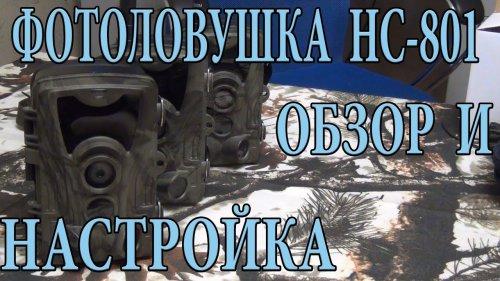 Фотоловушка HC 801 Обзор и Настройка