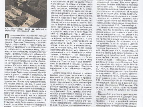 Е.П.Спангенберг. Материалы к биографии.