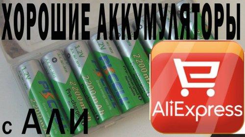 Хорошие аккумуляторы с АлиЭкспресс