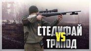 STEADIFY vs ТРИПОД для ОХОТЫ  Обзор, сравнение, отстрел! + Конкурс!
