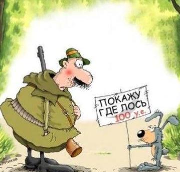 Как Саша на козла охотился в Беларуси))