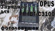 Умное зарядное OPUS BT C3100 для фотоловушек