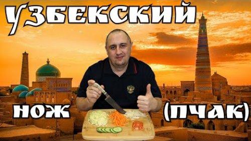 """УЗБЕКСКИЙ НОЖ """"ПЧАК"""". Узбекские ножи мастера Хайрулла Юсупова"""
