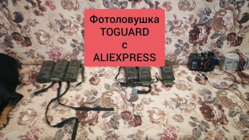 Фотоловушка с AliExpress TOGUARD  HC 700 A Hunting Trail Camera  Model: HC-700A Фотоловушка Сунтек