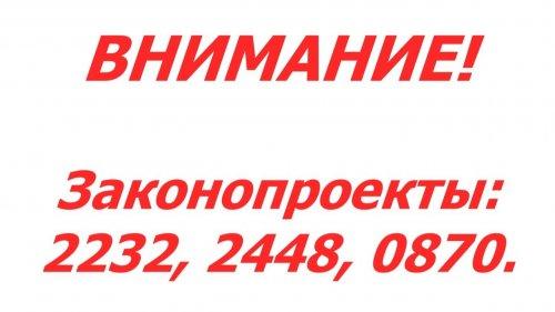 ВНИМАНИЕ! Законопроекты 2232, 2448, 0870. Закрытие охоты в Украине.