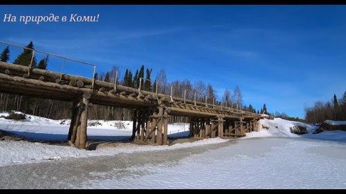 Поход - Шалаш  2/2 серия / Незнакомая изба. Новый мост через речку Лымва/
