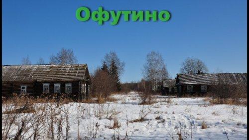 Заброшенная деревня Офутино. Еще недавно здесь кипела жизнь.