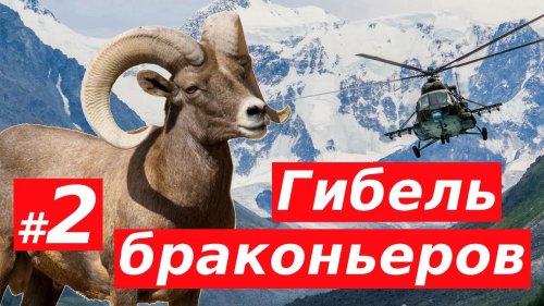 Гибель московских чиновников браконьеров на Алтае. Продолжение