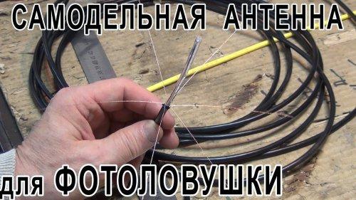 Самодельная дальнобойная антенна для фотоловушки