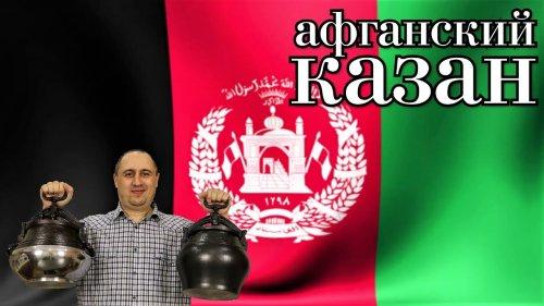 Афганский казан(обзор).
