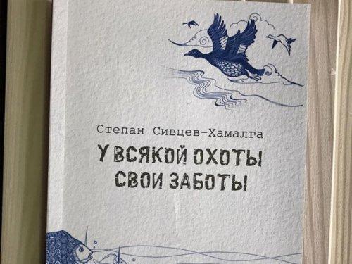 """К моему 65-летию вышла  новая книга """"У всякой охоты свои заботы"""""""