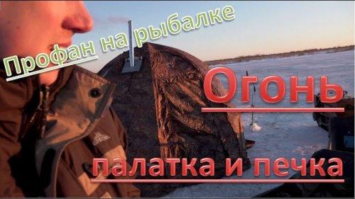 Рыбалка от профана. Зимняя палатка и печка. 4К. Fishing from the layman. Winter tent and stove. 4K