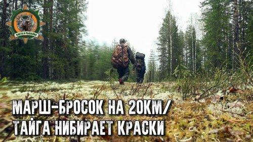 Эвакуируем наш скарб с болота/Марш-бросок с огромными рюкзаками