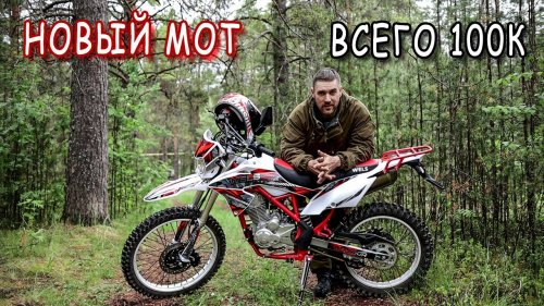 Обзор на новый мотоцикл Wels MX250R 2020