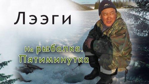 Подлёдка в Якутии. Пятиминутка.