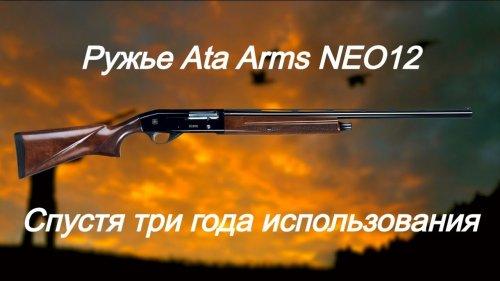 Ружье для охоты Ata Arms NEO12 Спустя три года использования