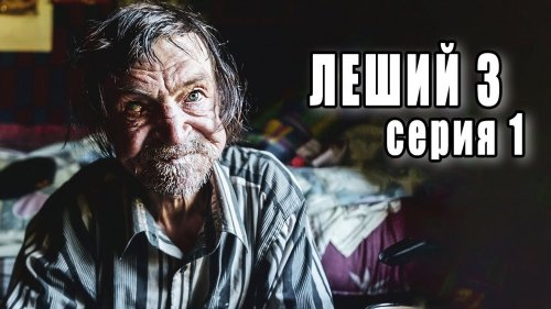 ЛЕШИЙ 3. Встреча с медведем. Часть 1.