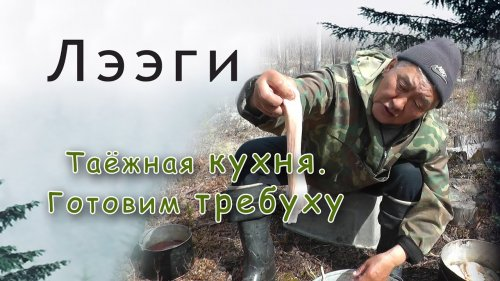 Таёжная кухня. Как приготовить требуху на костре. Еда в Якутии.
